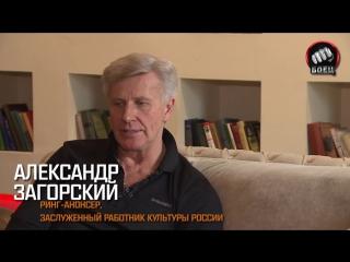ММА России в лицах. Александр Загорский