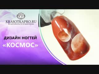 Дизайн ногтей «Космос»