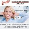 Ликвидация ООО с долгами по РФ!
