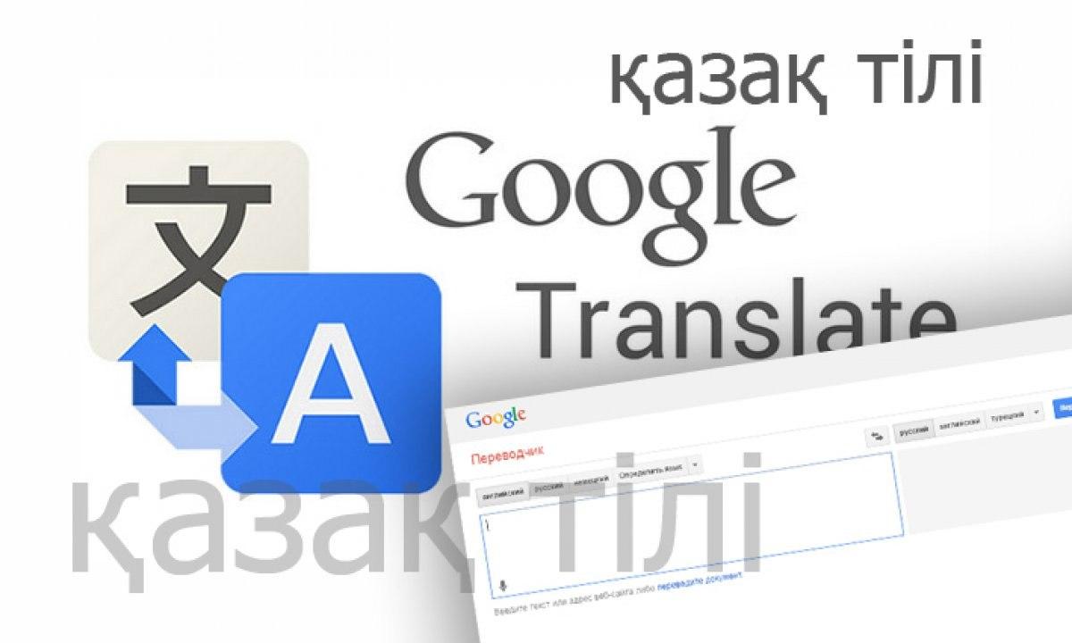 Google Translate машинасын қазақша сөйлетуге әрбір қазақ үлес қоса алады