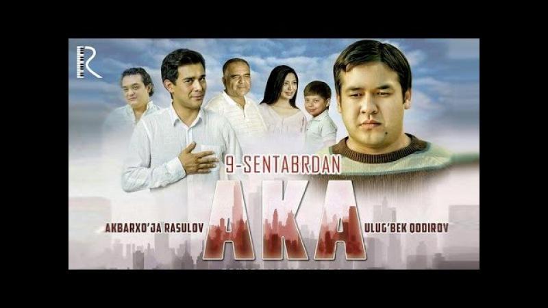 Aka (o'zbek film)   Ака (узбекфильм)