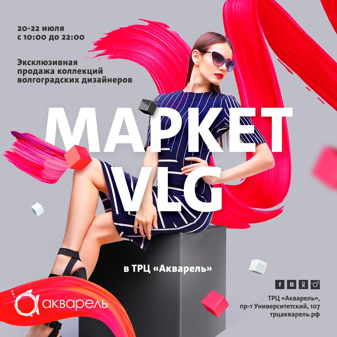 Афиша Волгоград МАРКЕТ VLG в style-пространстве ТРЦ Акварель