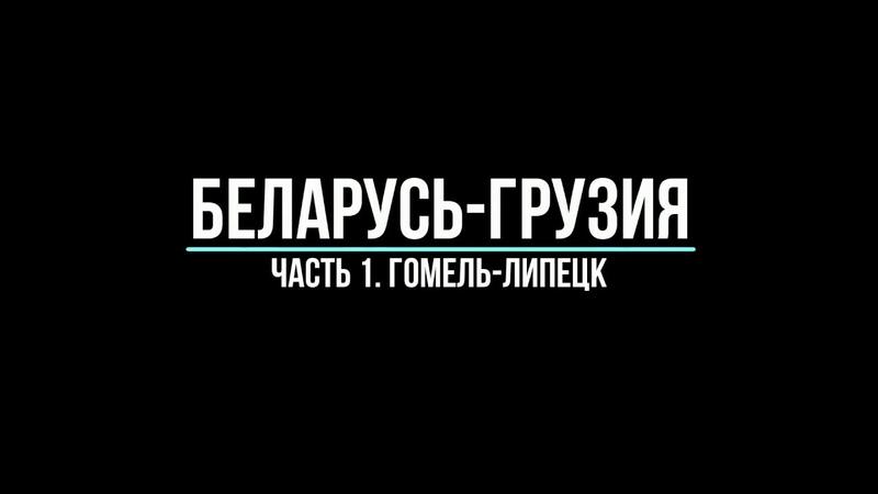 Беларусь-Грузия. Часть 1. Гомель-Орёл-Липецк.