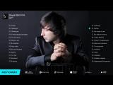 Эльдар Далгатов -  Лучшее   (Альбом 2013).mp4