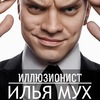 """Иллюзионист Илья """"Мух"""" Мухортых   Фокусник"""