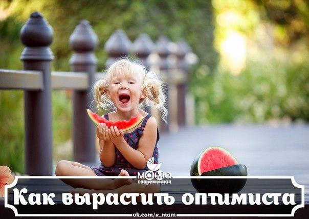как вырастить ребенка оптимистом может
