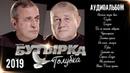 ПРЕМЬЕРА! группа БУТЫРКА - Голубка 2019 [Аудиоальбом]