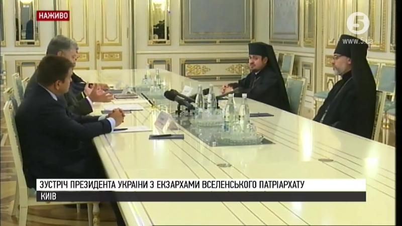 Екзархи Вселенського Патріархату у Києві_ зустріч з Президентом