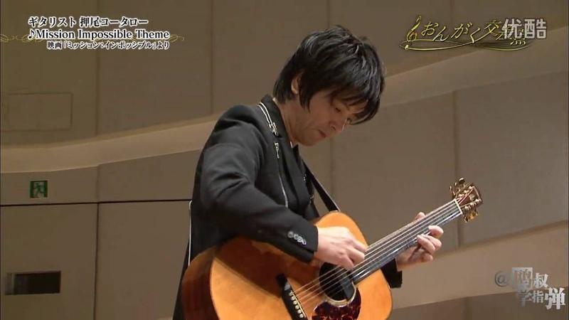 Kotaro Oshio - Mission Impossible