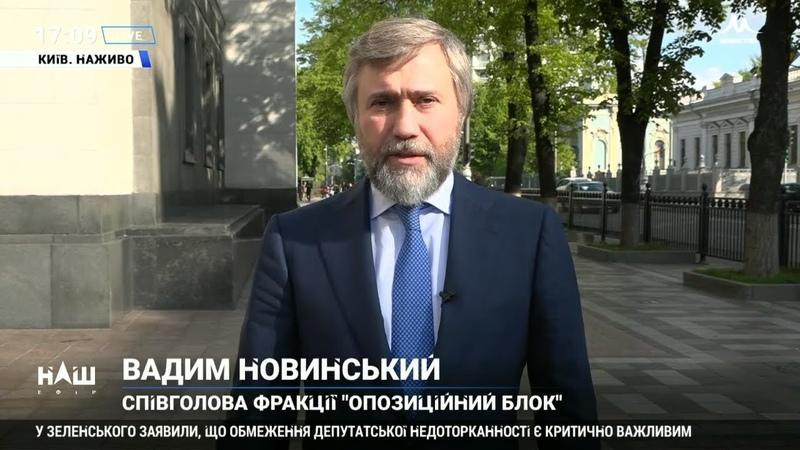 Новинський Опозиційний блок підтримуватиме ініціативи Зеленського за мир і розвиток. НАШ 04.05.19