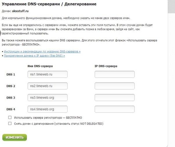 ввод адресов DNS-серверов в настройках домена у регистратора