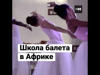 Школа балета в Африке