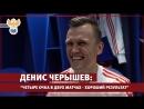 Денис Черышев Четыре очка в двух матчах - хороший результат