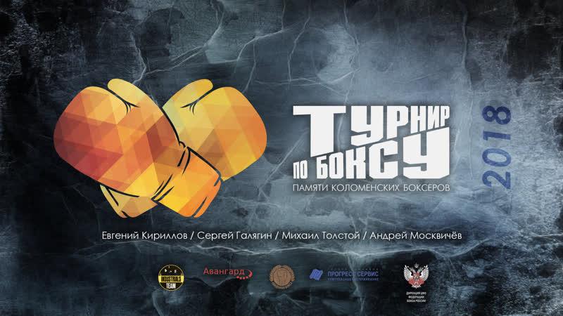 [вечер бокса] Турнир памяти коломенских боксёров.2018