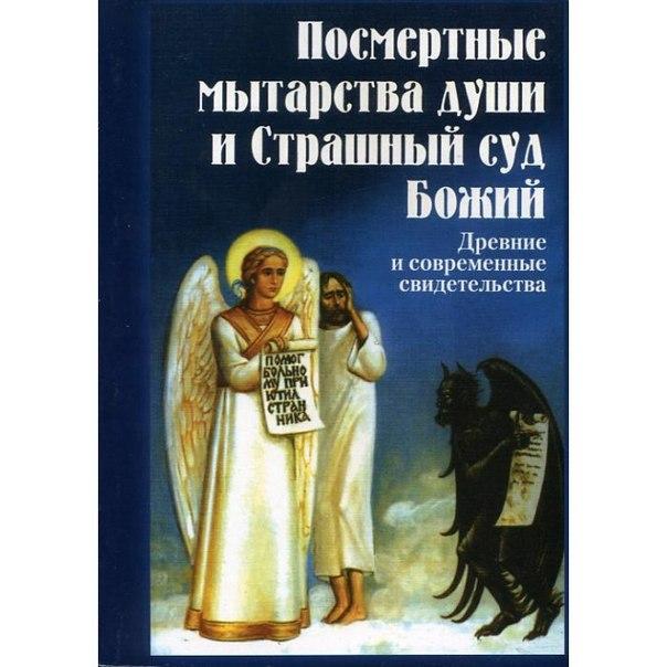ИЕРОМОНАХ СЕРАФИМ (РОУЗ): ДУША ПОСЛЕ СМЕРТИ