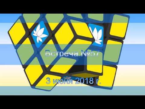 Встреча №57 куберов Элисты. 03. 06. 2018 г.