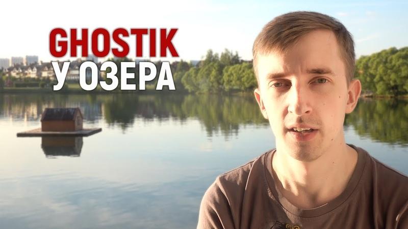 Ghostik у Озера: О буткемпе, квалах, тренере и Месси | Empire Bootcamp 2018