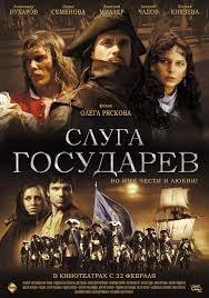 Slaget vid Poltava (2007)