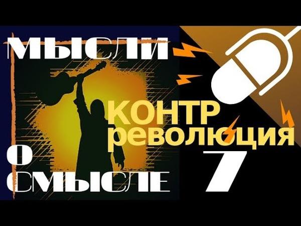Мысли о Смысле (7) КОНТРреволюция. Авторская программа Сергея Cтаврограда на Неформатном Радио