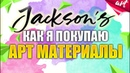 Обзор магазина Jacksonsart Как выгодно покупать художественные материалы