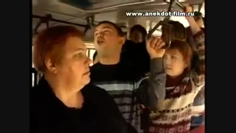 Кто пукнул в автобусе