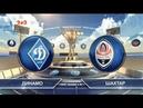 Динамо - Шахтер - 1:0. Обзор матча