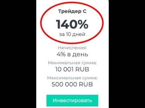 ТРЕЙДЕР С | 140 % ПРОЦЕНТОВ | ИНВЕСТИЦИИ |
