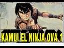 KAMUI EL NINJA TRAIDOR OVA 1 PELICULA ANIME COMPLETA EN ESPAÑOL PELICULA FANS ANIMES CLASICOS