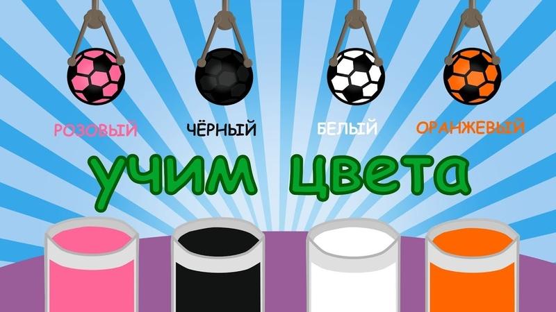 Цветные Мячи Учим Цвета Развивающий мультик c мячами для детей