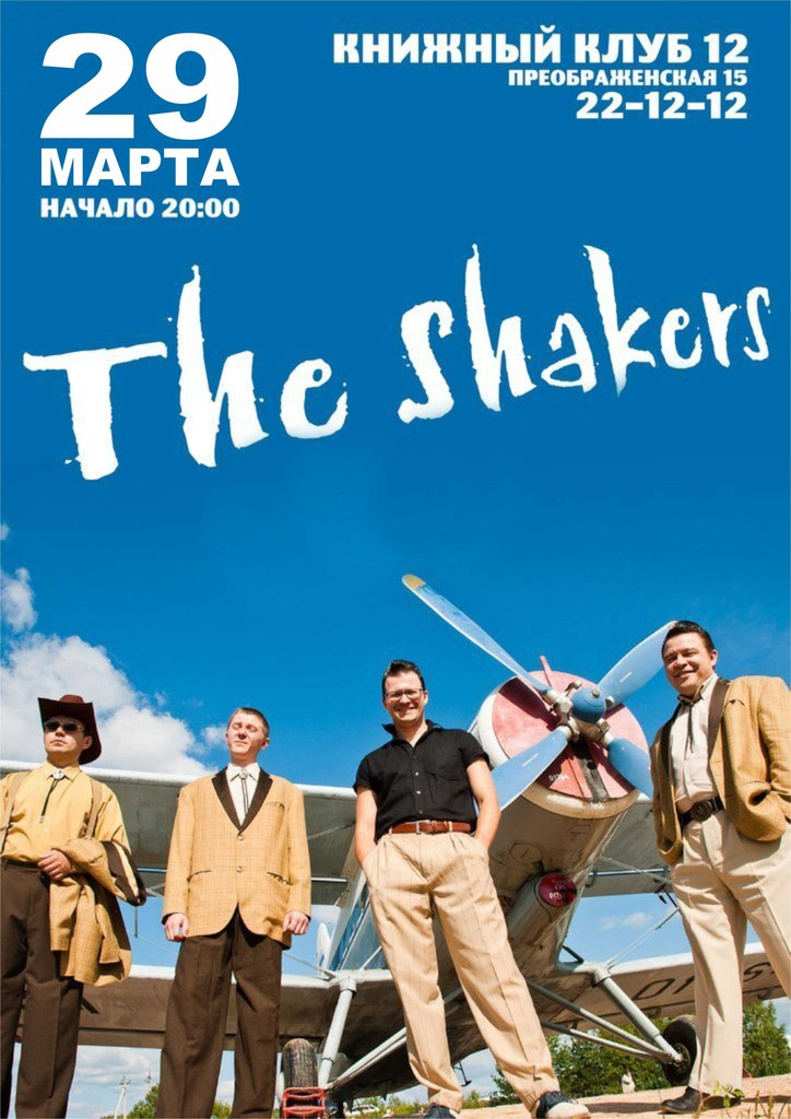 """29.03 The Shakers в """"12"""""""