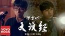 陳雪燃 Xueran Chen《大漠經》【電視劇沙海主題曲 Tomb of the Sea OST】官方高畫質 Official HD MV