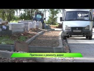Претензии к ремонту дорог. 17.09.2018