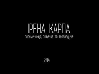 Ірена Карпа підтримала Максима Кицюка