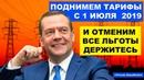 В России вводят соцнормы на электроэнергию и отменяют льготы Pravda GlazaRezhet