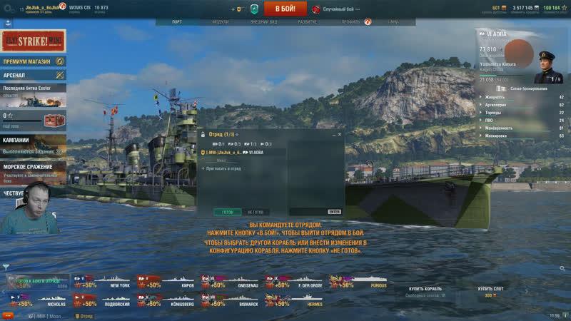 Бородатый пятничный стрим world of warships