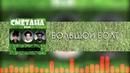 СМЕТАНА band - Большой Болт (Audio) (Вилка новости 14) 2013