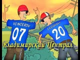 Владимирский Централ - Vengerov &amp Fedoroff