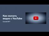 Как скачать видео c YouTube. Способ №1