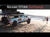 Nissan TITAN Surfcamp  Пляжный домик на колесах  Концепт