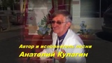 ПОВЕРЬ СЕБЕ Автор и исполнитель Анатолий Кулагин