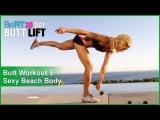 Butt Workout 5: Sexy Beach Body   30 DAY BUTT LIFT