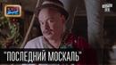 Фильм Последний Москаль Пороблено в Украине пародия 2015