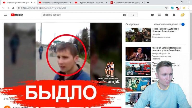 ОХ****ЕЕ БЫДЛО | НУ И НОВОСТИ в Беларуси!