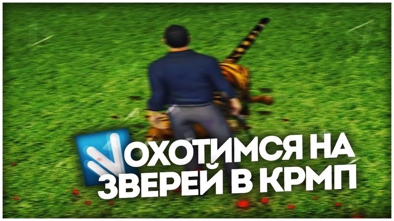 ОХОТИМСЯ НА ЗВЕРЕЙ В КРМП / NAMALSK RP