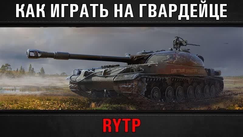 СТГ Гвардеец .RYTP
