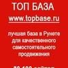 ТОП База + Allsubmitter - для продвижения сайтов