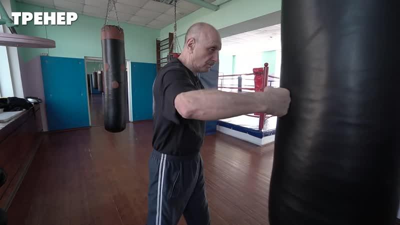 Мельцер М.И., постановка удара на боксёрском мешке vtkmwth v.b., gjcnfyjdrf elfhf yf ,jrc`hcrjv vtirt