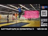 Техника основного прыжка или прыжка вверх. Батутный парк