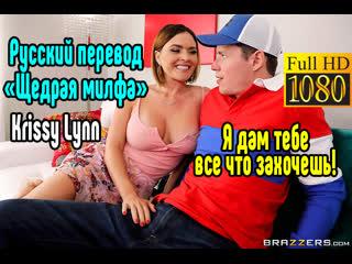 Krissy lynn милфа секс со зрелой мамкой секс порно эротика sex porno milf brazzers anal blowjob milf anal секс инцест трахнул