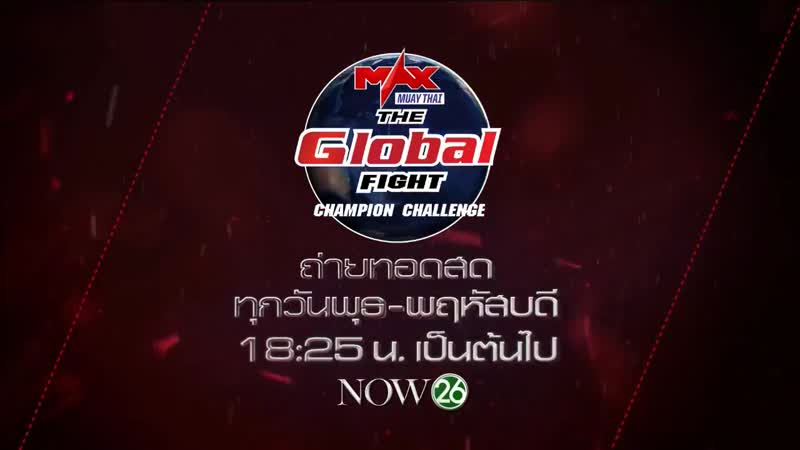 The Global Fight Champion Challenge ( 12 ธันวาคม 2561)